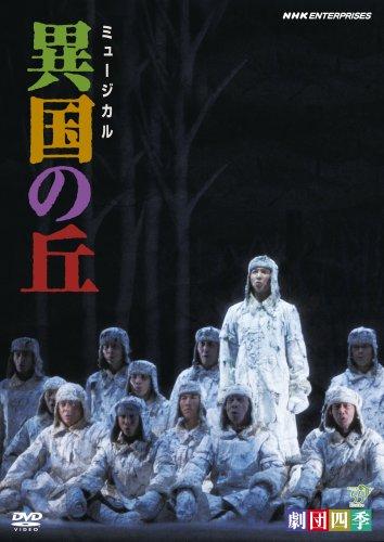 劇団四季 ミュージカル 異国の丘 [DVD]