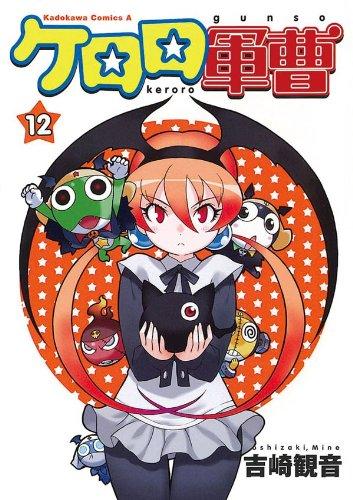 ケロロ軍曹(12) (角川コミックス・エース)