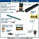 乾電池で動く電気柵 楽ちん100mセット (電柵2段張り) 自動車用12Vバッテリー使用可