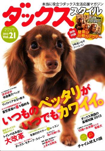 ダックススタイル Vol.21 (タツミムック)