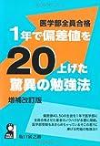 医学部全員合格 1年で偏差値を20上げた驚異の勉強法 増補改訂版 (YELL books)
