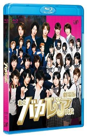 劇場版「私立バカレア高校」通常版 [Blu-ray]