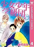 少女少年学級団 4 (マーガレットコミックスDIGITAL)