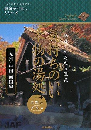 気持ちのいい、本物の湯処 九州・中国・四国編―納得して訪ねる温泉+自然&グルメ