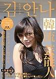 韓流芸能人 キム・アンナ ドキュメントinソウル/韓女/妄想族インターナショナル [DVD]