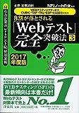 【WEBテスティングサービス・CUBIC・TAP・TAL・ESP・CASEC対策用】「Webテスト」完全突破法【3】【2017年度版】
