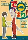 でりばり!2(完) (マイクロマガジン・コミックス) (マイクロマガジン☆コミックス)