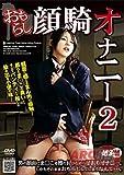 おもらし顔騎オナニー 2 アロマ企画 [DVD]