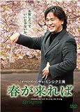 春が来れば デラックス・コレクターズ・エディション [DVD]