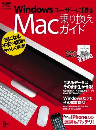Windowsユーザーに贈るMac乗り換えガイド
