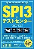 SPI3&テストセンター 出るとこだけ! 完全対策 2018年度 (就活ネットワークの就職試験完全対策1)