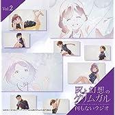 ラジオCD 「灰と幻想のグリムガル 何もないラジオ」 Vol.2