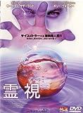 霊視 [レンタル落ち] [DVD]