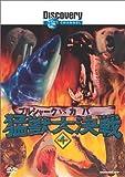 ディスカバリーチャンネル 猛獣大決戦 Round4 ブルシャークvsカバ [DVD]