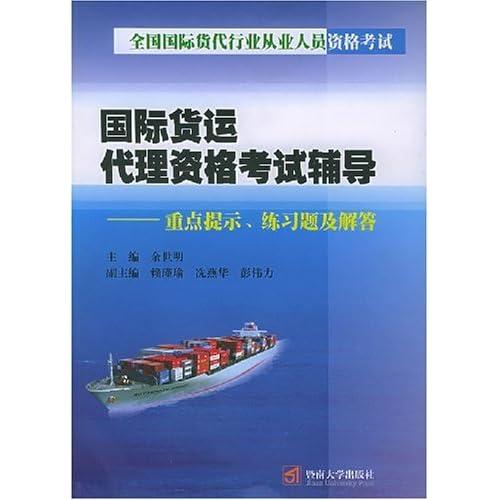 国际货运代理资格考试辅导 重点提示练习题及解答 全国国际货代行业