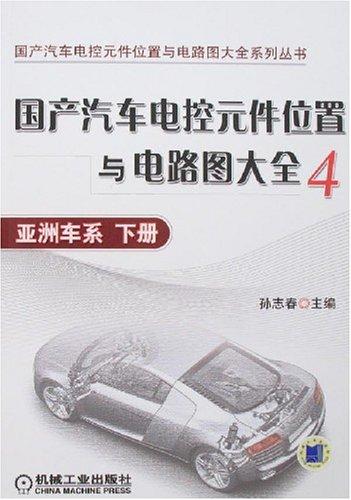 国产汽车电控元件位置与电路图大全4-亚洲车系(下册)