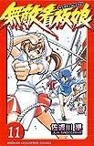 無敵看板娘 11 (少年チャンピオン・コミックス)