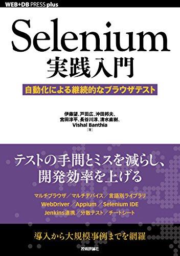 Selenium実践入門 ~自動化による継続的なブラウザテスト (WEB+DB PRESS plus)