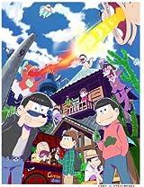 「おそ松さん」小説版後編11月発売。限定版に缶バッジ3個付属