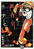 火災調査官ナナセ / 橋本 以蔵 のシリーズ情報を見る