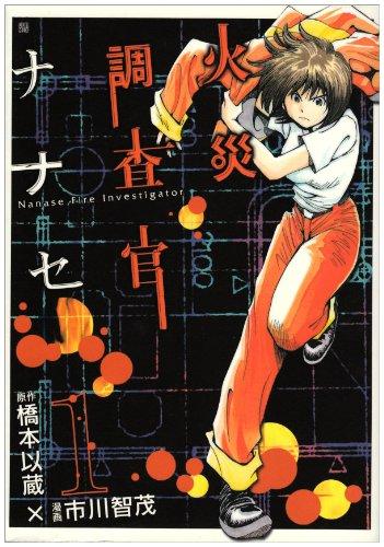 火災調査官ナナセ 1 (BUNCH COMICS)