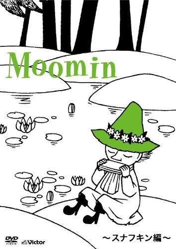 楽しいムーミン一家~スナフキン編~ [DVD]