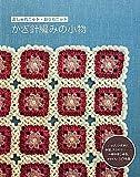 かぎ針編みの小物—おしゃれニット・おうちニット