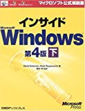 インサイドMicrosoft Windows第4版〈下〉 (マイクロソフト公式解説書)
