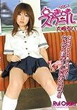 どっきどきスクールVOL.1 大崎るい編 [DVD]