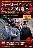 シャーロック・ホームズの冒険DVD BOOK vol.8 (DVD付) (宝島MOOK)