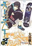 天上天下 第11巻 (ヤングジャンプコミックス)