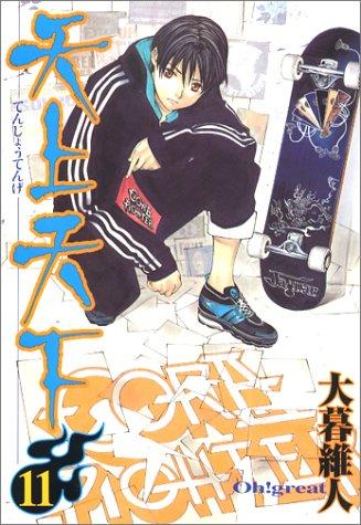 天上天下 11 (11) (ヤングジャンプコミックス)