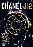 CHANEL J12 (別冊Begin)