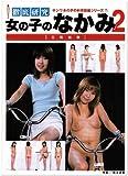 女の子のなかみ 2―サンワ女の子の科学図鑑シリーズ 7 (SANWA MOOK)
