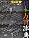 日本方言辞典―標準語引き