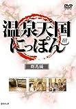 温泉天国にっぽん 群馬編 [DVD]