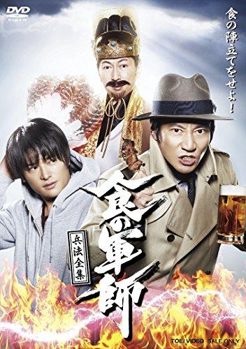 食の軍師 兵法全集 [DVD]