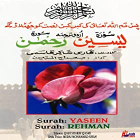 Surah Yaseen - Surah Rehman (with Urdu Translation) - Holly Quran