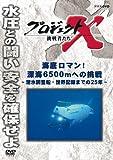 プロジェクトX 挑戦者たち 海底ロマン! 深海6500mへの挑戦 ~潜水調査船・世界記録までの25年~ [DVD]