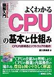 図解入門よくわかるCPUの基本と仕組み (How‐nual Visual Guide Book)