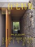 サムネイル:住宅特集、最新号(2009年9月号)