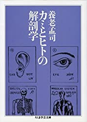 カミとヒトの解剖学 (ちくま学芸文庫)