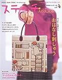 ステッチid〓es—お絵描き気分でちくちく刺しゅう。 (Vol.4(2006あき/ふゆ))