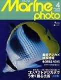 Marine Photo (マリンフォト) 2009年 04月号 [雑誌]