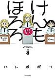 けんもほろろ 3 (バンブーコミックス)