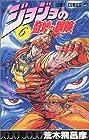 ジョジョの奇妙な冒険 第6巻 1988-10発売
