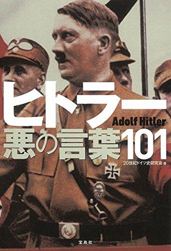 ヒトラー 悪の言葉101
