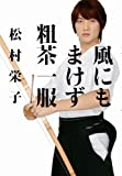 「風にも負けず粗茶一服」 松村栄子