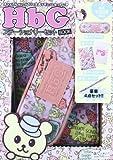 HbG ステーショナリーセット BOOK<ペンケース+ノート+B6ノートカバー+黒ボールペン> (宝島社ステーショナリーシリーズ)