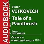 Tale of a Paintbrush [Russian Edition] | Viktor Vitkovich